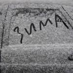 тонировка зима