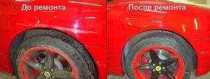 Локальная покраска: до и после