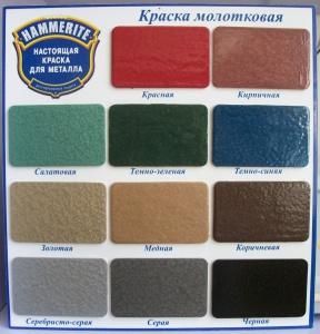 Возможные цвета молотковой краски